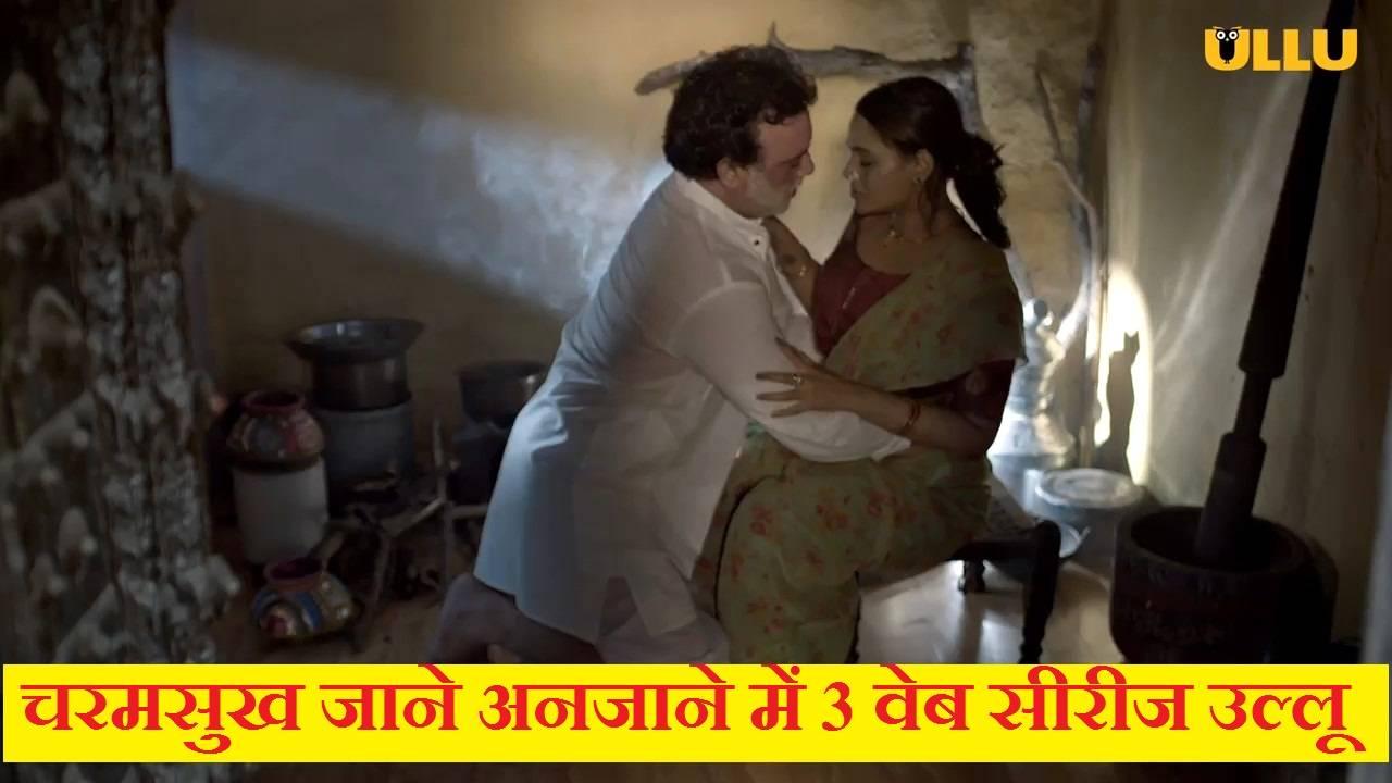 Charmsukh Jane Anjane Mein 3 Web Series (2021) Ullu : Watch Online - Wikipedia Hindi