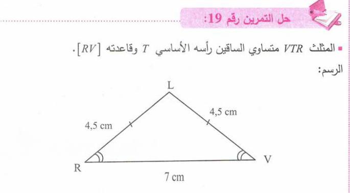 حل تمرين 19 صفحة 160 رياضيات للسنة الأولى متوسط الجيل الثاني