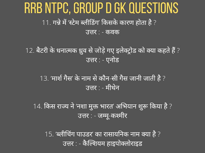 सामान्य ज्ञान प्रश्न उत्तर सेट - 14  हिंदी में / GK Qustions in Hindi for Railway NTPC, GROUP D