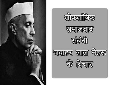 पंडित जवाहरलाल नेहरू के लोकतांत्रिक समाजवाद के सम्बन्धित विचार | Nehru Ke Lok Tantrik Samajvaad Ke Vichar