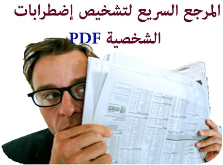 المرجع السريع لتشخيص إضطرابات الشخصية pdf
