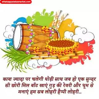 happy lohri hindi shayari image