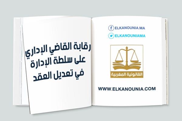 مقال بعنوان: رقابة القاضي الإداري على سلطة الإدارة في تعديل العقد الإداري PDF