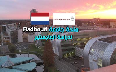 منحة جامعة Radboud لدراسة الماجستير في هولندا 2021 (ممولة بالكامل)