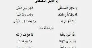 Teks Lirik Sholawat Ya Asyiqol Musthofa