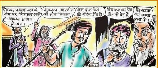 Kuldhir Blog: Balhans Chitrakatha - Yuv Fal