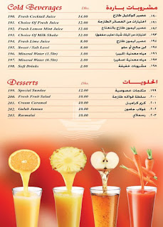 مطعم بحر الإمارات | تعرف على المنيو وارقام التواصل لجميع الفروع
