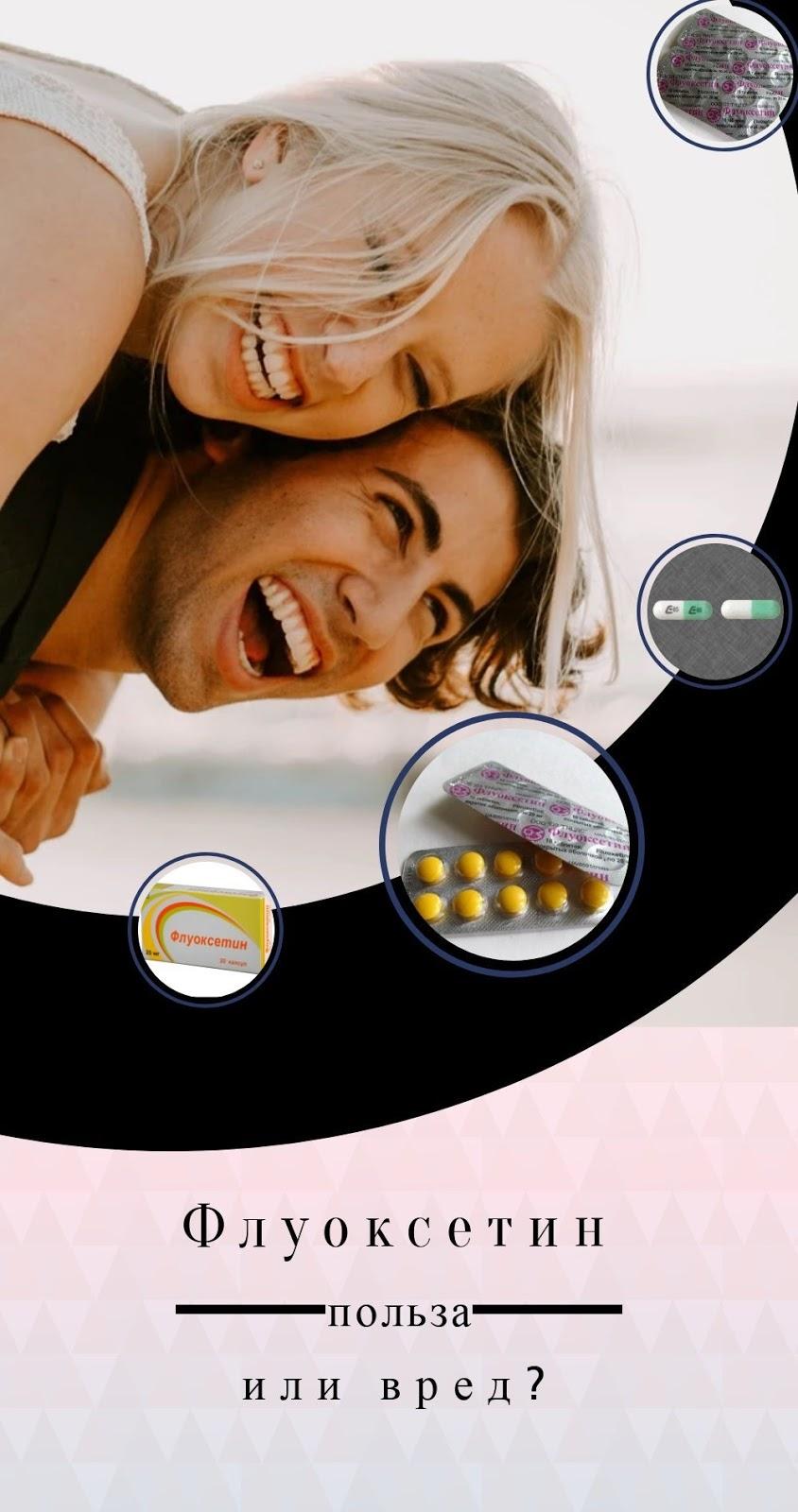 флуоксетин препарат для лечения депрессии