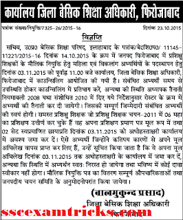 up prt fatehpur counseling