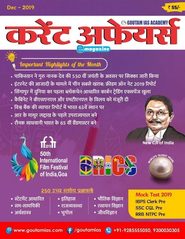 करंट अफेयर्स (दिसम्बर 2019) : सभी प्रतियोगी परीक्षा हेतु हिंदी पीडीऍफ़ पुस्तक | Current Affairs (December 2019) : For All Competitive Exam Hindi PDF Book