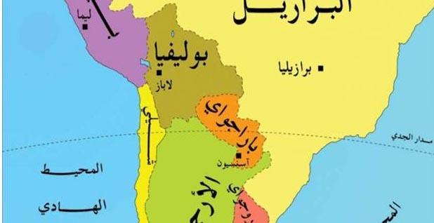 تحميل اطلس خرائط قارة امريكا الجنوبية