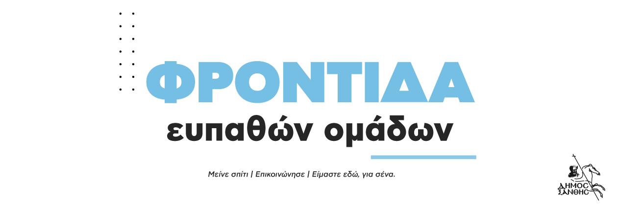 frontida-efpathon-omadon