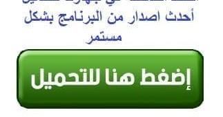 تحميل برنامج excel 2017 باللغة العربية مجانا للكمبيوتر