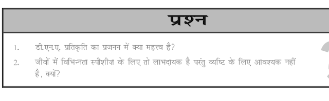 ncert solutions for class 10 science chapter 8