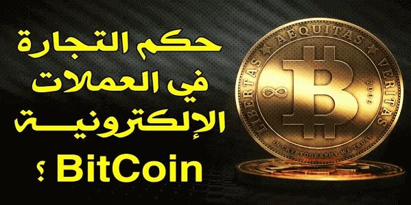 بيتكوين هو حلال أو حرام؟ مواجهة بين الدين والاقتصاد Bitcoin 2021 !!!