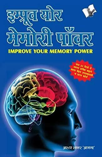 इम्प्रूव योर मेमोरी पॉवर   Improve Your Memory Power