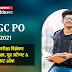 ECGC PO 2021 Exam Analysis Shift 1: ECGC PO 2021 परीक्षा विश्लेषण, समीक्षा, गुड अटेम्पट और अपेक्षित कट-ऑफ (Exam Review, Good Attempts & Expected Cut Off)