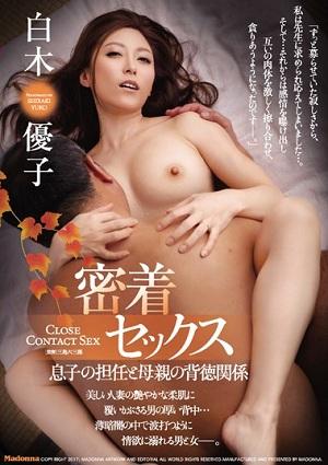 Immorality Relationship Yuko Shiraki Teacher And Mother Of Adhesion Sex Son [JUY-141 Yuko Shiraki]