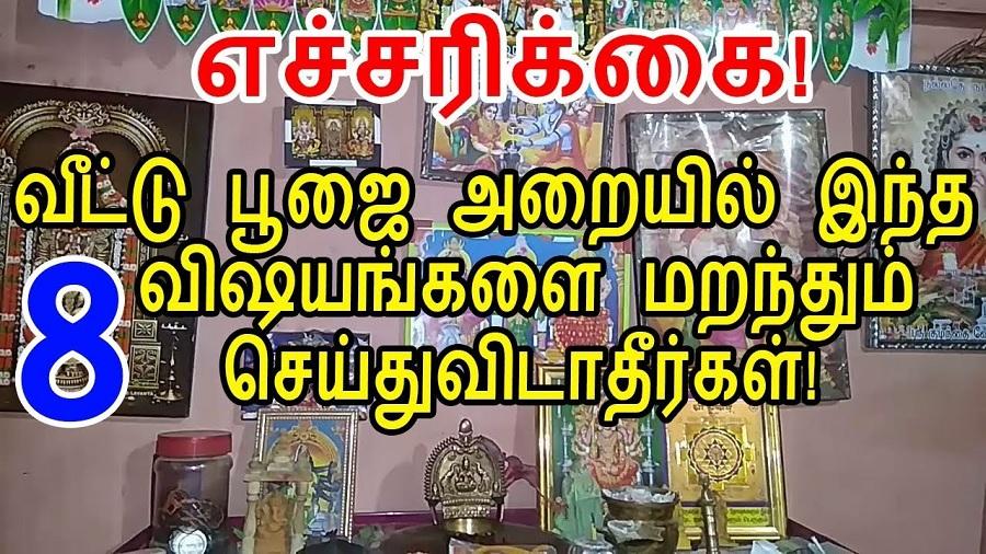 இந்த 8 விஷயங்களை வீட்டு பூஜை அறையில் மறந்தும் செய்துவிடாதீர்கள்!