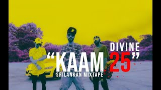 KAAM Song Lyrics - KAAM ගීතයේ පද පෙළ