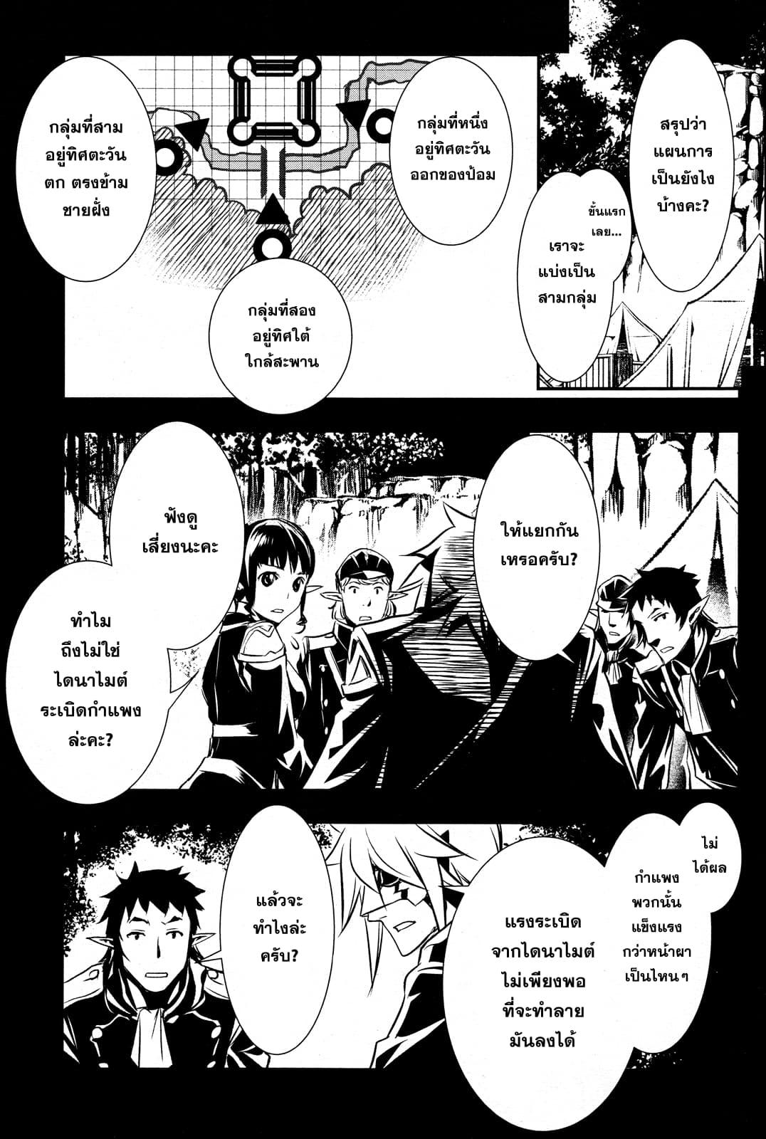 อ่านการ์ตูน Shinju no Nectar ตอนที่ 6 หน้าที่ 21