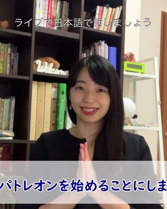 ライブで日本語で話しましょう| LUYỆN KAIWA TIẾNG NHẬT QUA LIVESTREAM (2021) [15/15]