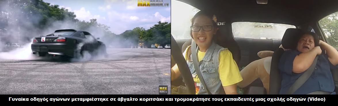 Γυναίκα οδηγός αγώνων τρομοκράτησε τους εκπαιδευτές μιας σχολής οδηγών