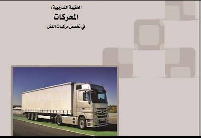 المحركات في تخصص مركبات النقل pdf