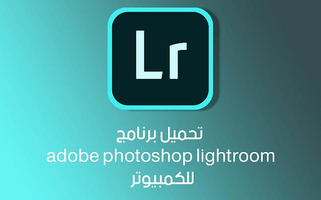 تحميل برنامج adobe photoshop lightroom للكمبيوتر