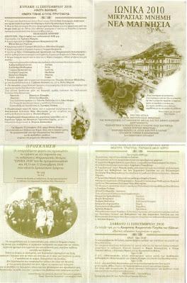 Εισήγηση: Τοποστρατηγική προσέγγιση της Μικρασιατικής Καταστροφής