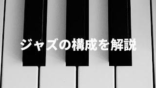 ジャズリスナーのための基礎知識としてジャズの構成を解説します