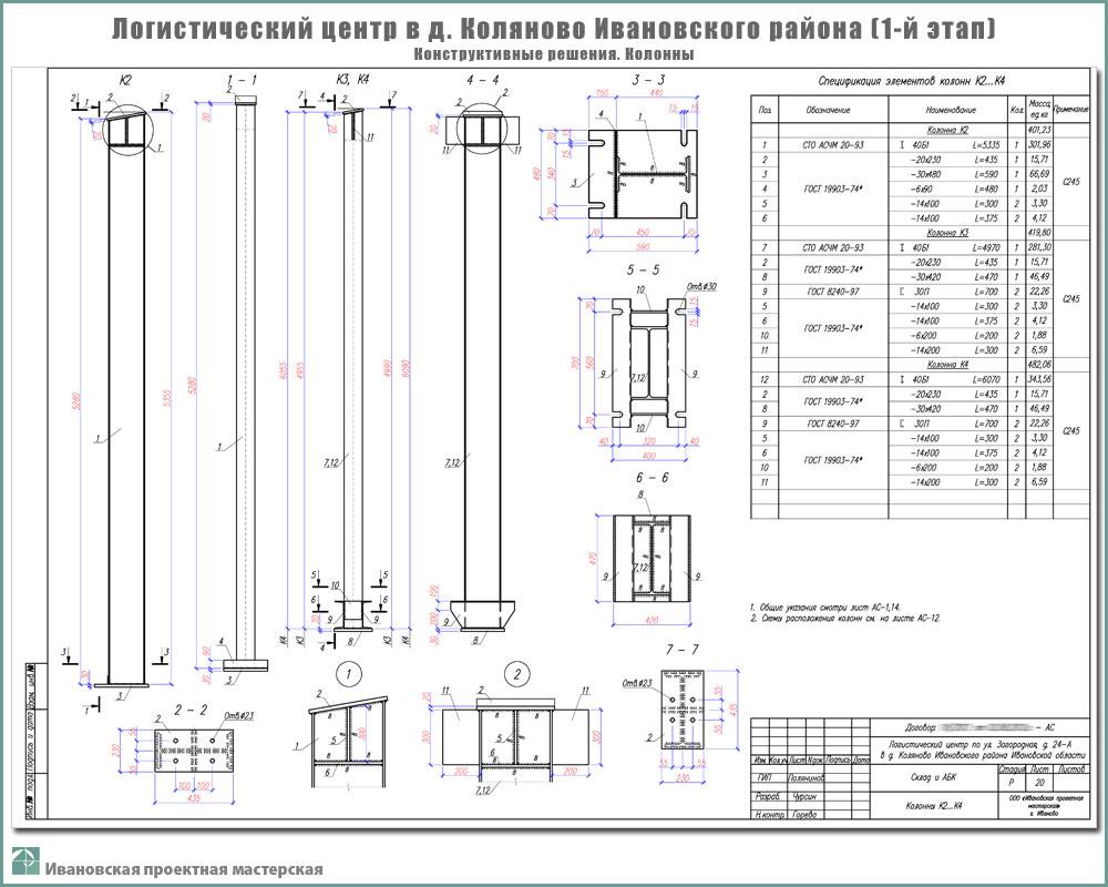 Проект логистического центра в пригороде г. Иваново - д. Коляново - Конструктивные решения - Колонны