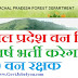 हिमाचल प्रदेश में वन रक्षको के पदों पर होगी भर्ती , हर वर्ष भरे जायंगे 50 पद !!