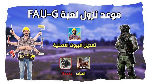 موعد نزول لعبة FAU-G !! تجربة محاكي تعديل البيوت الاصلية للاندرويد | اخبار الجوال
