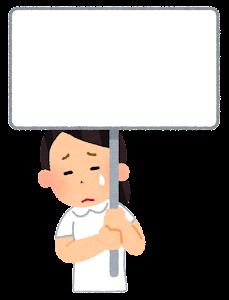 プラカードを持っている女性看護師のイラスト(泣いている顔)
