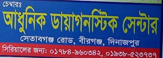 Birganj Doctor List