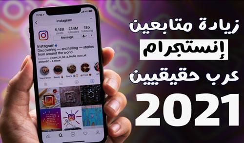 زيادة متابعين الإنستقرام عرب حقيقيين مجانا بسهولة 2021