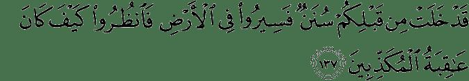 Surat Ali Imran Ayat 137
