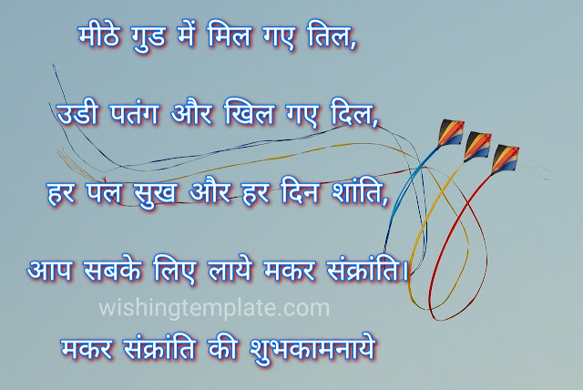 Happy makar sankrati
