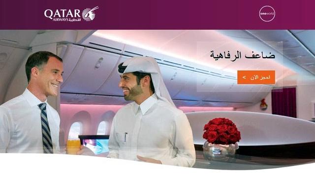 العرض الترويجي للخطوط الجوية القطرية