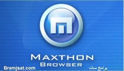 تحميل متصفح Maxthon للانترنت