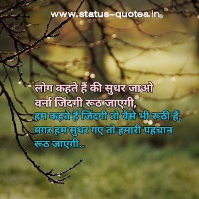 Sad Status In Hindi   Sad Quotes In Hindi   Sad Shayari In Hindiलोग कहते हैं की सुधर जाओ वर्ना जिंदगी रूठ जाएगी, हम कहते हैं जिंदगी तो वैसे भी रूठी हैं, मगर हम सुधर गए तो हमारी पहचान रूठ जाएगी..
