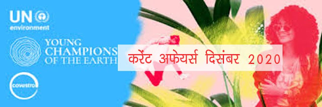 Current affairs in Hindi December 2020