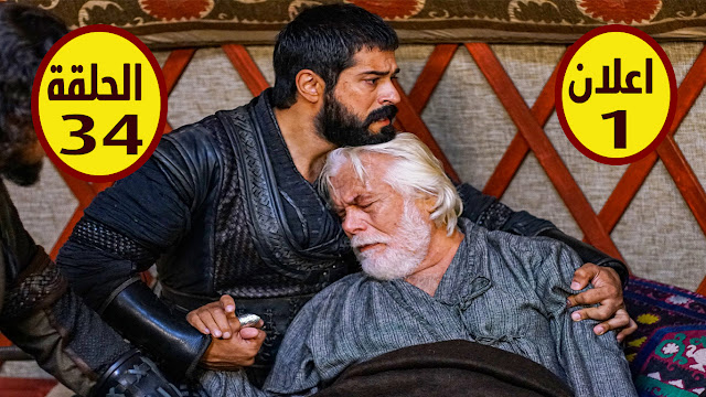 وفاة الغازى أرطغرل بالحلقة 34 من مسلسل عثمان