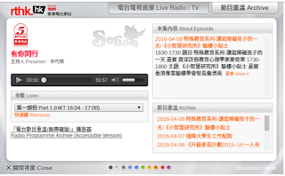 節目推介 : 香港電台第5台《有你同行》-  [讀寫障礙]