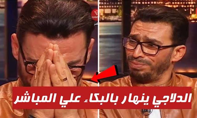 مصطفى الدلاجي ينهار بالبكاء علي المباشر