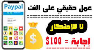 الربح من الانترنت 100$ مقابل الاجابة على الاسئلة - استراتيجية محتكرة لربح المال من الانترنت