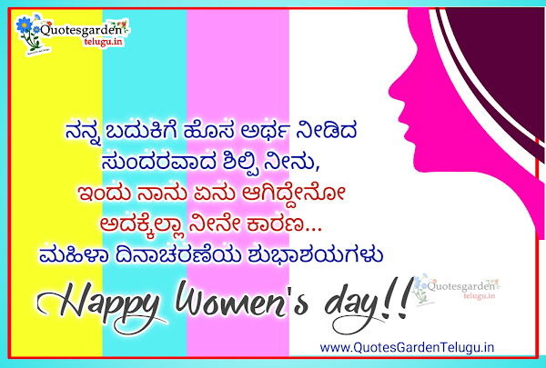 happy-womens-day-wishes-images-in-Kannada