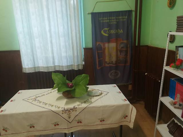 """Радни сто у Сеоској библиотеци """"Никола З Недић"""""""
