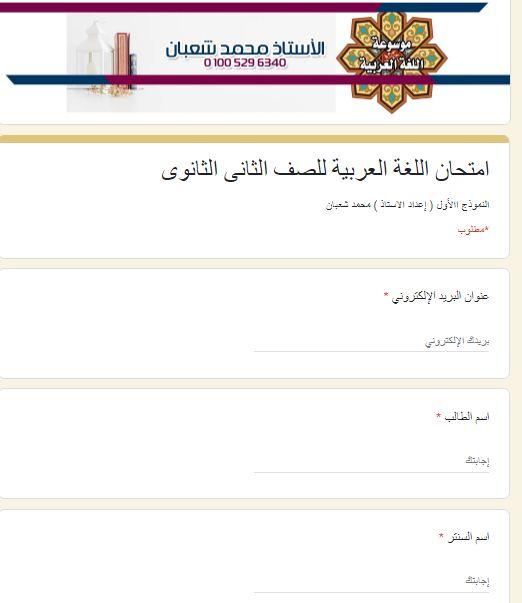 امتحان الكترونى لغة عربية للصف الثانى الثانوي الترم الاول نظام جديد 2021